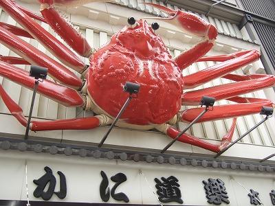 s-かに道楽本店