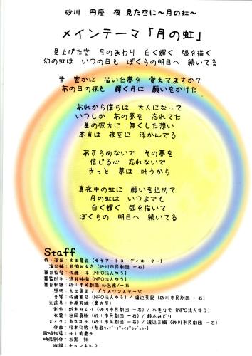 メインテーマ「月の虹」