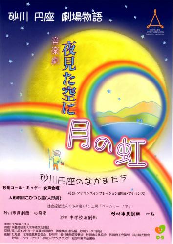 月の虹パンフレット