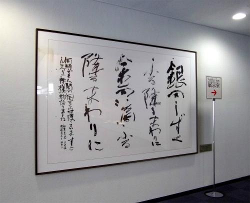 書道家「山元昭子さん」の書
