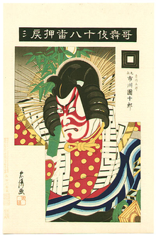 歌舞伎十八番「押戻」市川團十郎(9代目)