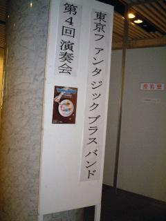 東京ファンタジックブラスバンド 第4回演奏会