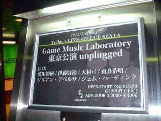 Game Music Laboratory