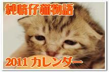 純情仔猫物語カレンダーへ