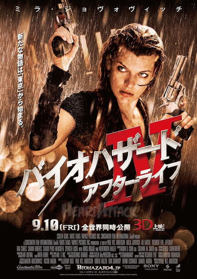 10090502_Resident_Evil_Afterlife_00s.jpg