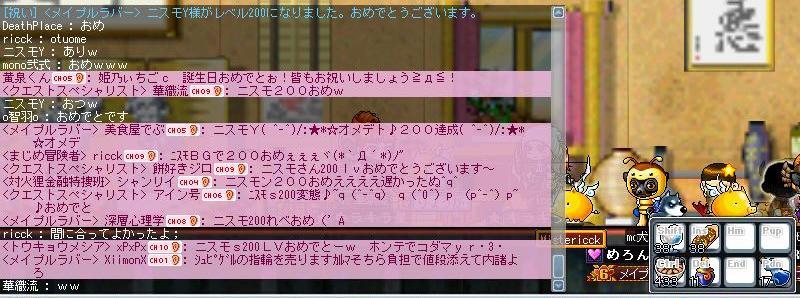 29 ニスモ200おめw
