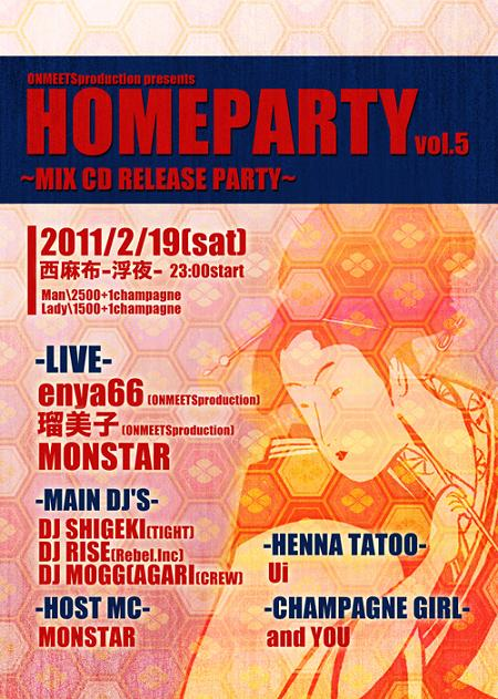 homeparty_201102_a.jpg