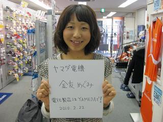 yamadadenki_kanetomosan.jpg