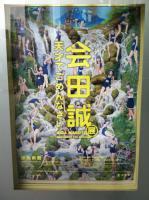 会田誠展-1