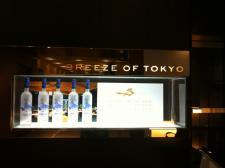 Breeze of Tokyo-1