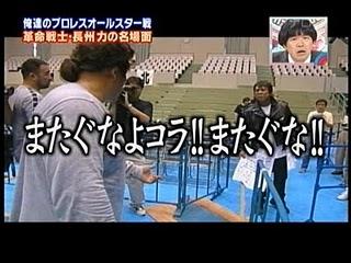 長州力vs大仁田厚「またぐなよコラ!!」