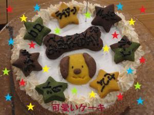 可愛いケーキ♪♪