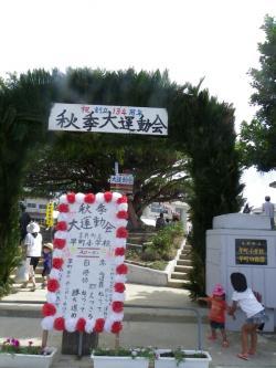 2011.9.25早小運動会1