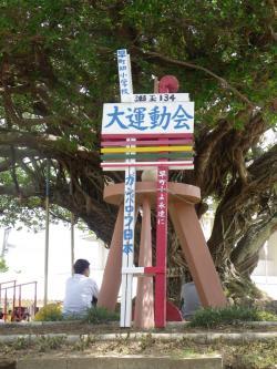 2011.9.25早小運動会2