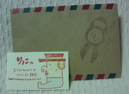 お手紙と名刺を添えて^^