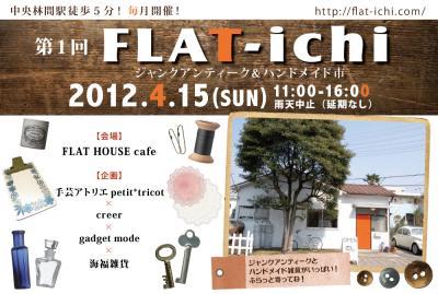 FLAT-ichi-DM-omote_convert_20120326213643.jpg