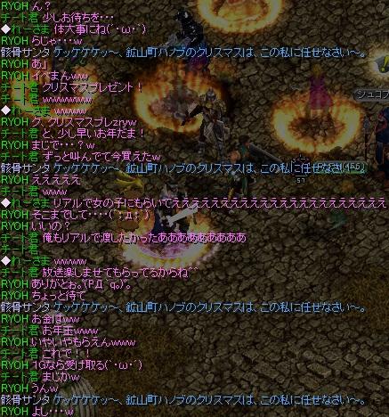 RedStone 11.12.25[09]