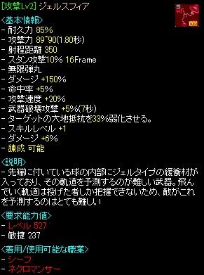 RedStone 12.02.14[05]