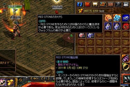 RedStone 12.02.25[09]