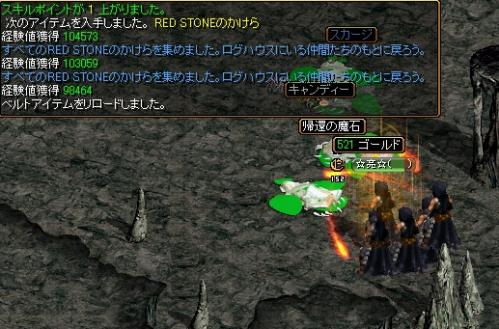 RedStone 12.02.25[06]