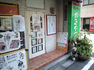 kamiyama-1.jpg
