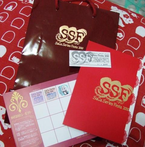 SSF2010パンフ等