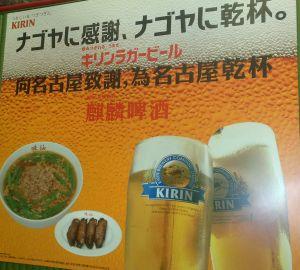 100221味仙・ポスター