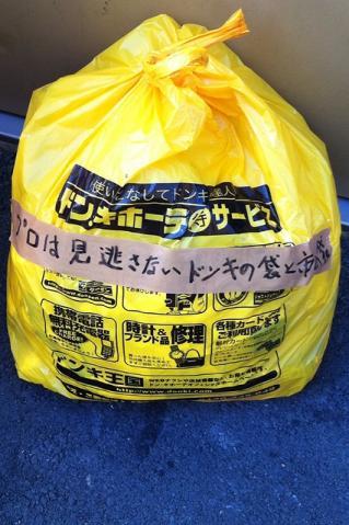 gomibukuro.jpg
