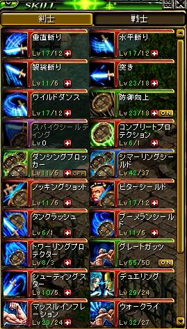 剣士スキル1