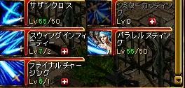剣士スキル2