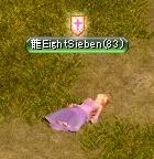 龍EightSieben
