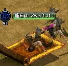 龍EightZwei