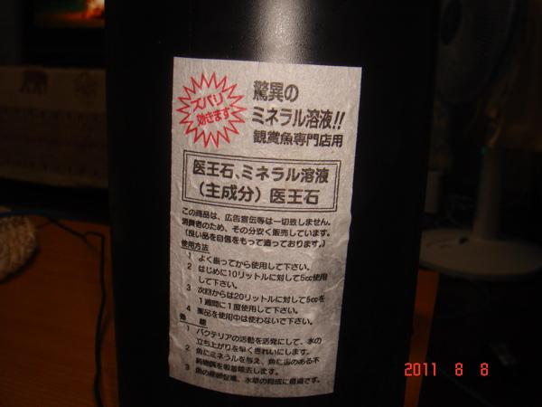 110808 医王石・ミネラル溶液 2リットル