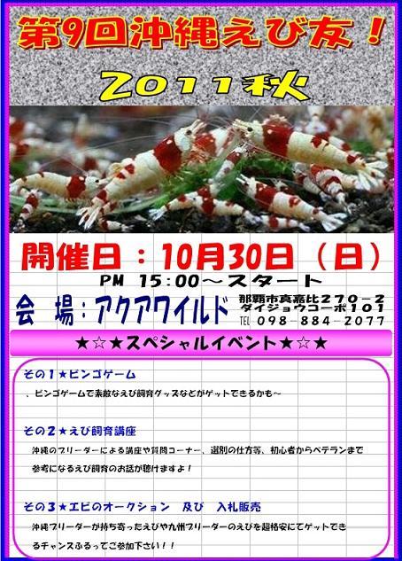 弟9回 沖縄えび友 2011秋