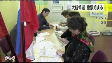 ロシア大統領選