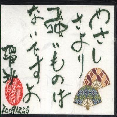 GIF_ryuusashiotuki_20100120_10.jpg