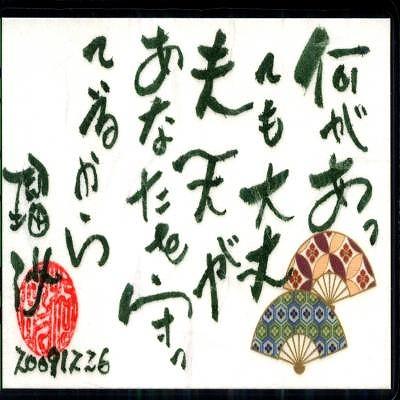 GIF_ryuusashiotuki_20100120_3.jpg