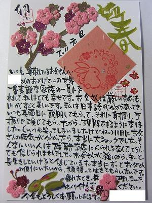 IMG_0015ryusashiotuki.jpg