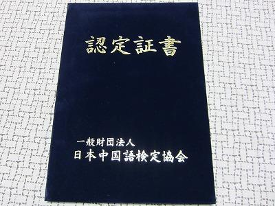 IMG_0042ryuusa.jpg