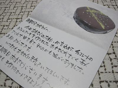 IMG_0046card.jpg