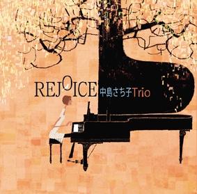 中島さち子TRIO初CD「REJOICE」(デザイン:上杉忠弘)