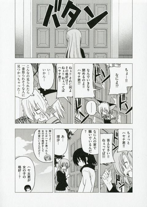 ハヤテのごとく! りみてっど! 05-2
