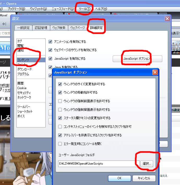 OperaのユーザーJavaScriptの設定