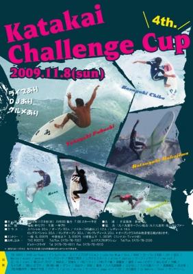 片貝CUP