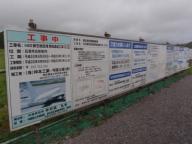 建設中の新石垣空港付帯工事看板