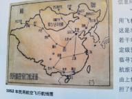 1952年 中国民航路線図