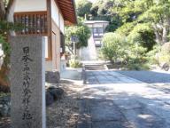 日本孟宗竹発祥之地の碑