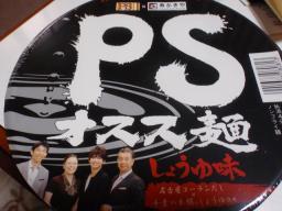 PSオスス麺 パッケージ