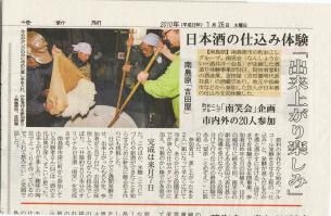10.1.26長崎新聞