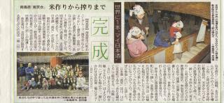 長崎新聞10.2.10